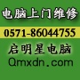 杭州东清巷电脑连锁电脑维修部,本本,台式直接上门维修