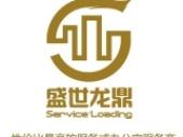 盛世龙鼎(武汉)商务有限公司