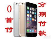 苹果7plus分期付款0首付