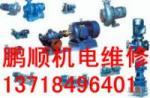 顺义区朝阳通县电机水泵维修公司(昌平电机维修)