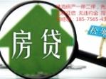珠海房产抵押贷款(一押二押贷款)