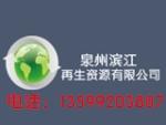 泉州滨江再生资源有限公司