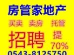 滨州市房管家房地产经纪有限公司(房管家地产)