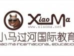 重庆小马过河国际教育