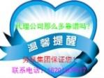 北京神州无线社保代理公司