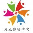 深圳市力点企业管理咨询有限公司(深圳力点拓展)