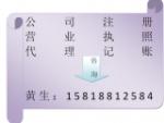 广州昇亚企业管理有限公司从化公司注册