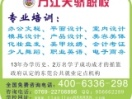 东莞万江天骄职业培训学校