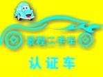 上海景程精品车经销有限公司