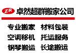 北京卓然超群搬家有限公司