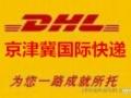 沧州孟村DHL国际快递DHL国际快运