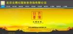 北京文博珏策财务咨询有限公司