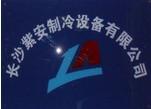 长沙紫安制冷设备有限公司