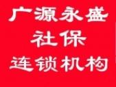 北京广源社保补缴代办公司