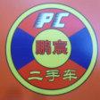 深圳鹏宸二手车经销有限公司