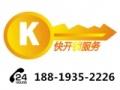 广州快开锁服务有限公司