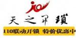 北京天之开锁公司(海淀区开锁)