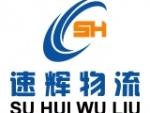 上海金山物流朱泾货运兴塔运输公司
