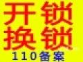 三里河开锁公司13263181799