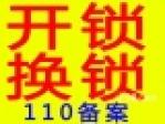 北京解忧开锁公司(开锁换锁芯)
