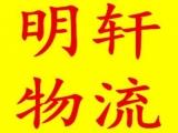 天津市明轩物流有限公司