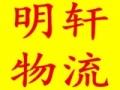 天津至盐城专线 15822142918