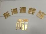 深圳市东海源建筑装饰工程有限公司(松岗清洁部)