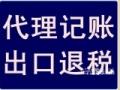 扬州会计代账纳税申报