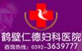 鹤壁治疗阳痿去哪家医院