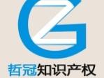 深圳哲冠知识产权代理有限公司