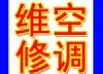温州市鸿强家电维修公司(鸿强空调维修)