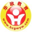 湖北华政英才教育咨询有限公司(广西华政教育)