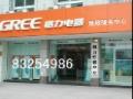 深圳市和众空调安装维修公司