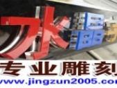 北京鸿业晶樽广告有限责任公司