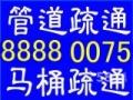 青岛市南区通下水道 全天24小时服务 青岛专业下水道疏通