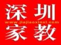 深圳家教信息网,深圳家教一对一上门辅导,包满意!