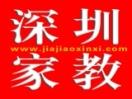 深圳家教信息网