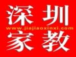 深圳家教信息网(深圳上门家教)