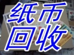 哈尔滨永久邮币卡交易市场鑫顺邮币卡社