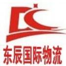 广州东辰国际物流