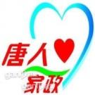 深圳市唐人家政