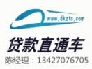 中山汽车抵押贷款不押车公司
