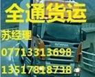 广西全通物流有限责任公司(南宁货运公司)