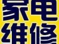 温州江滨路煤气灶维修 热水器维修 洗衣机维修 空调维修