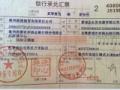 办理惠州银行承兑汇票贴现兑现