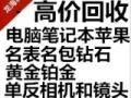 重庆哪里高价回收寄卖奢侈品名表名包黄铂金钻戒数码支持典当