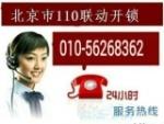 北京解忧换锁公司