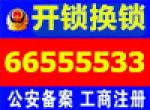 天津南开区110指定开锁