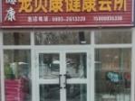 宠贝康健康会所(东方花园店)