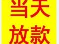 广州贷款哪个好/广州个人贷款/广州信用贷款
